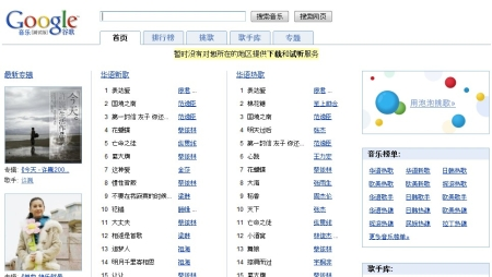 google-china-mp3-download